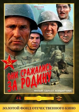 Они сражались за Родину / Oni srazhalis za Rodinu (2011): постер