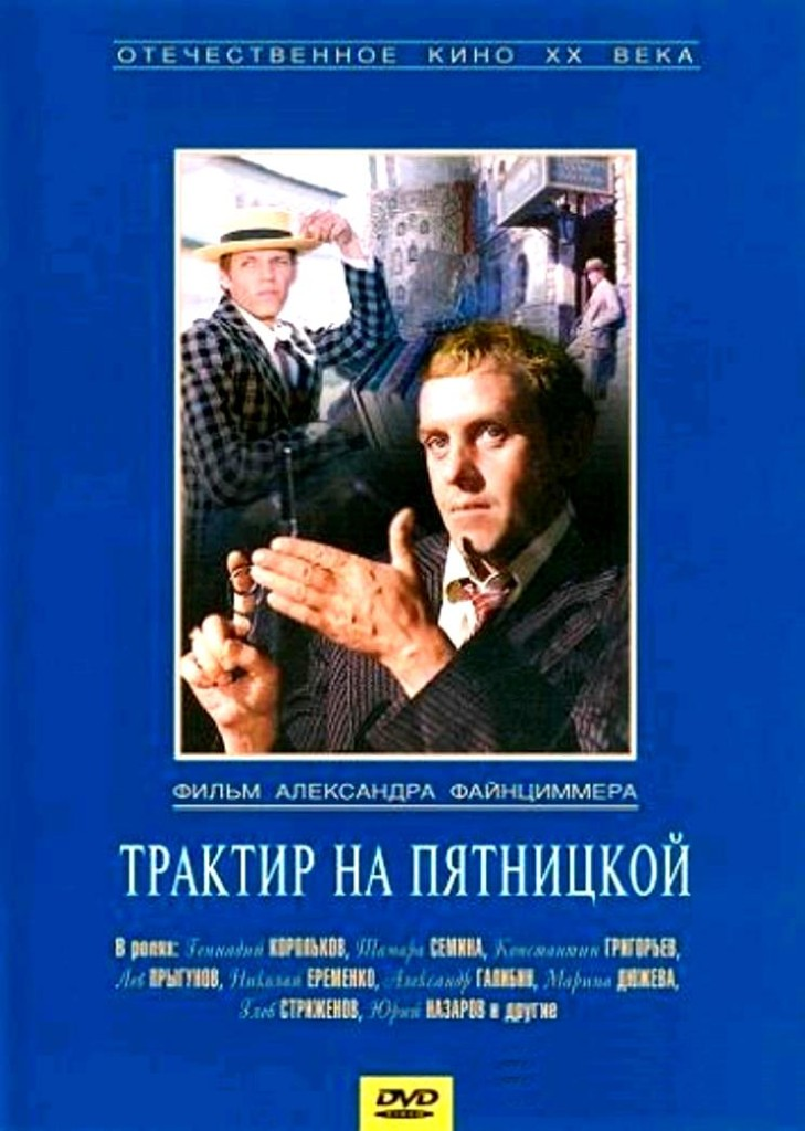 Трактир на Пятницкой / Traktir na Pyatnitskoy (1978): постер