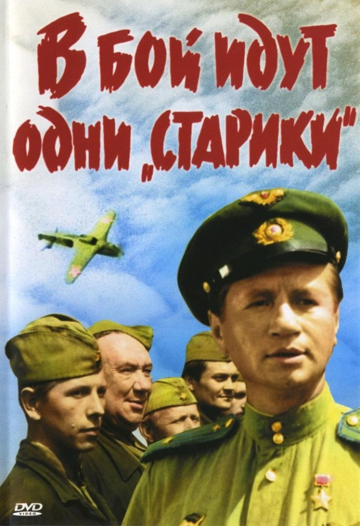 В бой идут одни «старики» / V boy idut odni 'stariki' (1974): постер