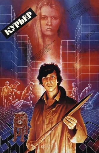 Курьер / Kuryer (1987): постер