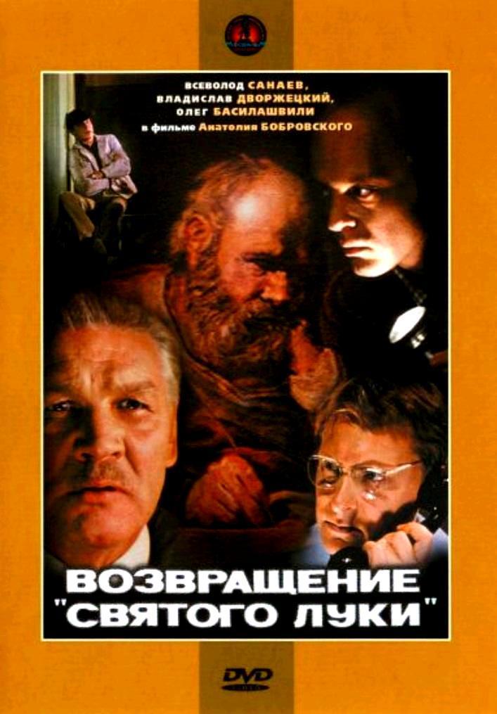 Возвращение «Святого Луки» / Vozvrashchenie «Svyatogo Luki» (1970): постер