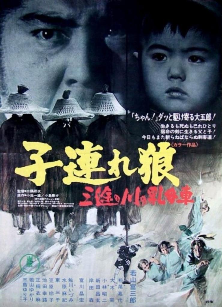 Меч отмщения / Kozure Ôkami: Ko wo kashi ude kashi tsukamatsuru (1972): постер