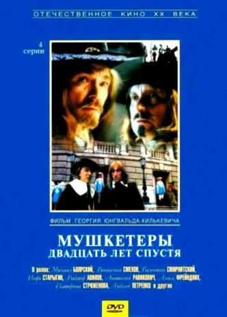 Мушкетёры 20 лет спустя / Mushketyory 20 let spustya (1992) (мини-сериал): постер