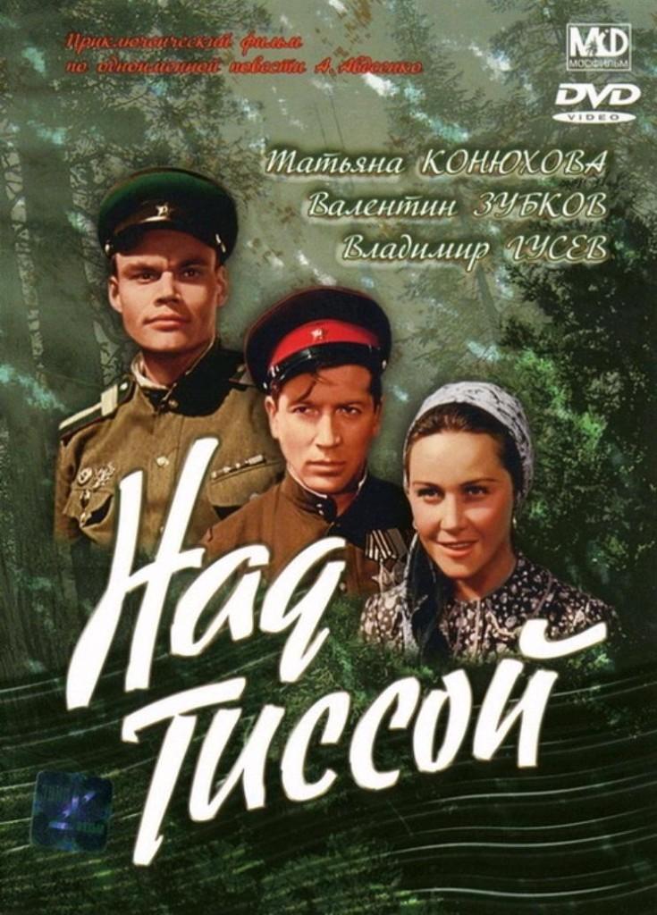 Над Тиссой / Nad Tissoy (1958): постер