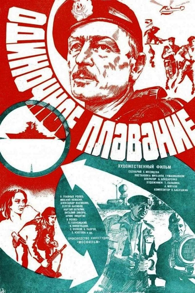 Одиночное плавание / Odinochnoye plavanye (1985): постер