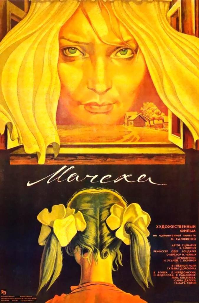 Мачеха / Machekha (1973): постер