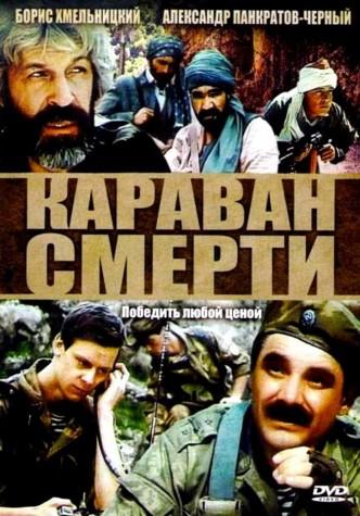 Караван смерти / Karavan smerti (1991): постер