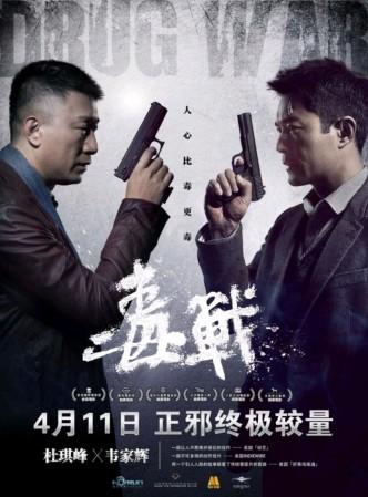 Нарковойна / Du zhan (2012): постер