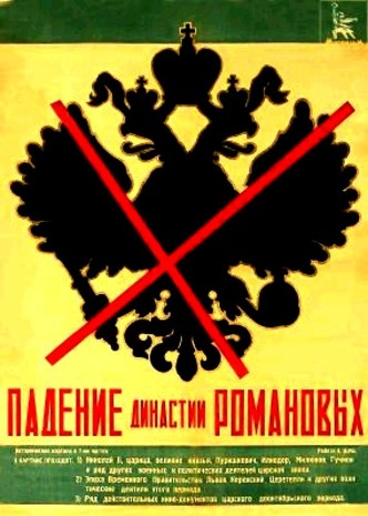 Падение династии Романовых / Padenie dinastii Romanovykh (1927): постер