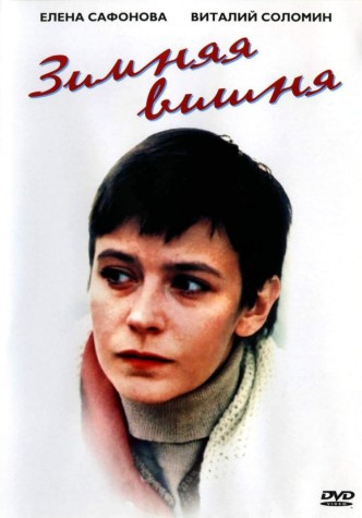 Зимняя вишня / Zimnyaya vishnya (1985): постер
