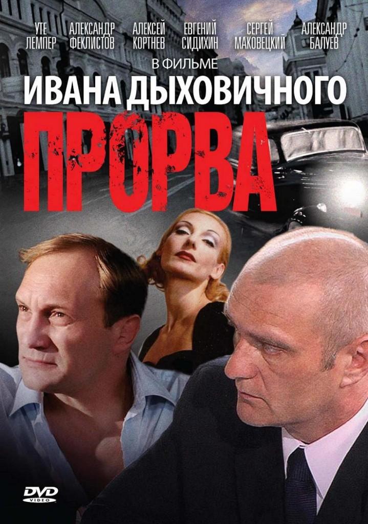 Прорва / Prorva (1992): постер