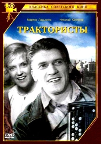 Трактористы / Traktoristy (1939): постер