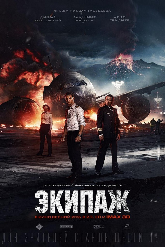 Экипаж / Ekipazh (2016): постер