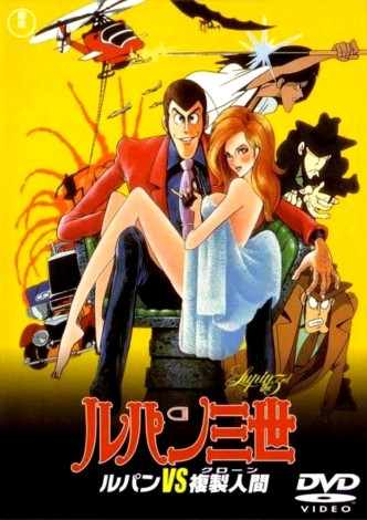 Люпен III: Тайна Мамо / Rupan sansei (1978): постер