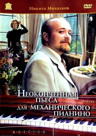 Неоконченная пьеса для механического пианино / Neokonchennaya pyesa dlya mekhanicheskogo pianino (1977): постер
