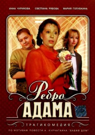 Ребро Адама / Rebro Adama (1990): постер