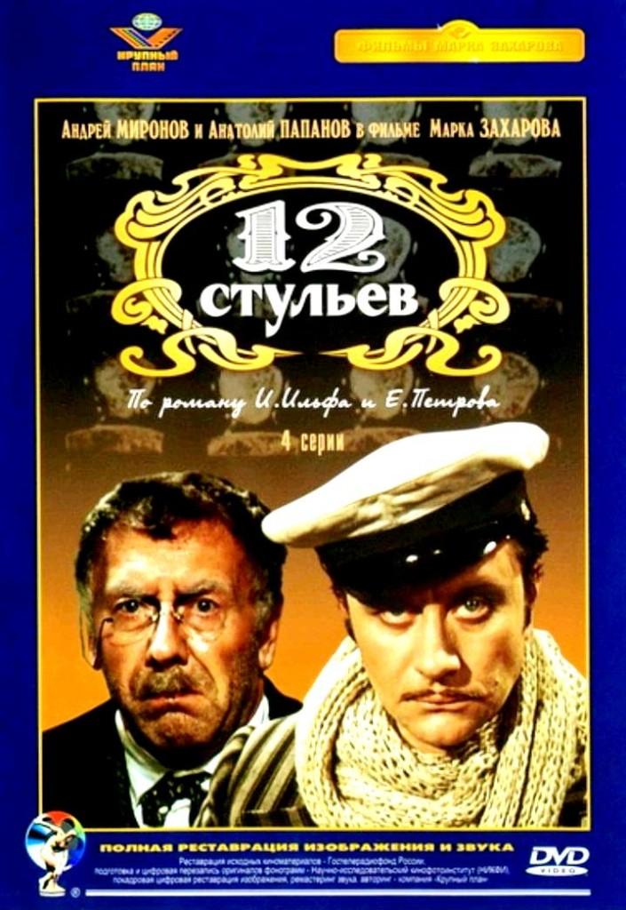 12 стульев / 12 stulyev (1977) (мини-сериал): постер