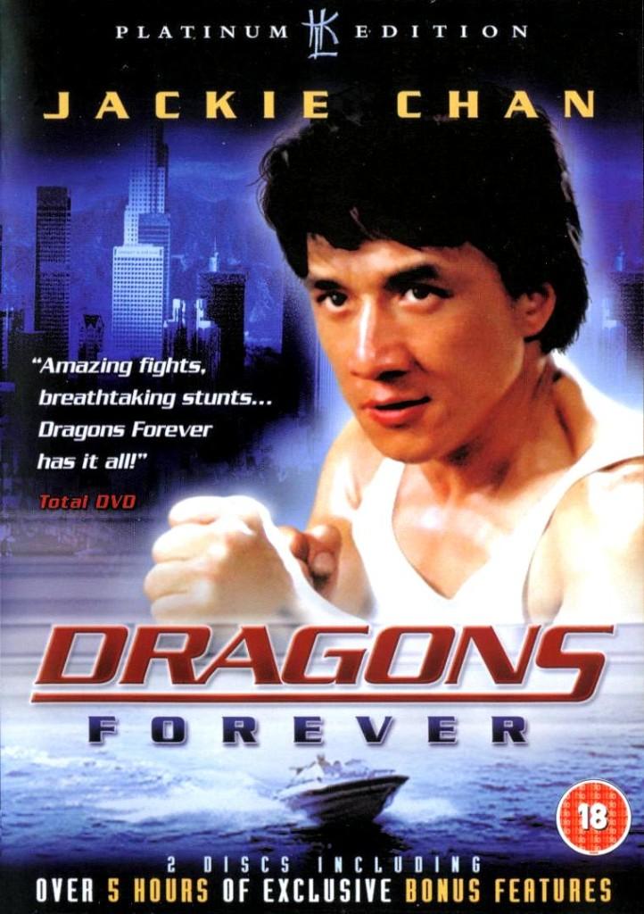 Драконы навсегда / Fei lung mang jeung / Dragons Forever (1988): постер