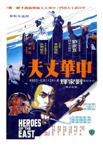 Герои востока / Zhong hua zhang fu / Heroes of the East (1978): постер