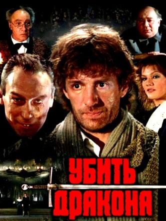 Убить дракона / Ubit drakona / Den Drachen töten (1989): постер