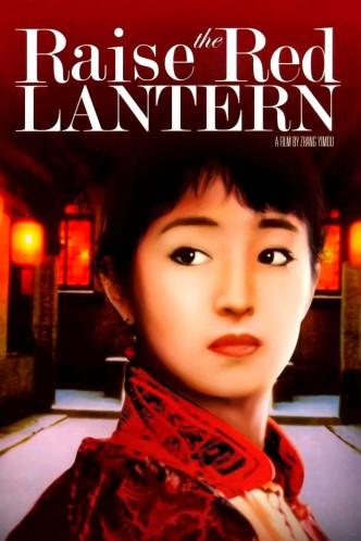 Зажги красный фонарь / Da hong deng long gao gao gua (1991): постер