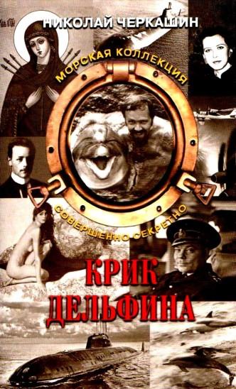 Крик дельфина / Krik delfina (1986): постер
