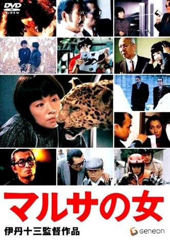 Сборщица налогов / Marusa no onna (1987): постер
