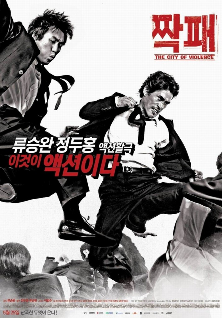 Город насилия / Jjakpae (2006): постер