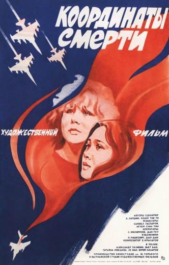 Координаты смерти / Koordinaty smerti (1986): постер