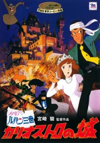 Люпен III: Замок Калиостро / Rupan sansei: Kariosutoro no shiro (1979): постер