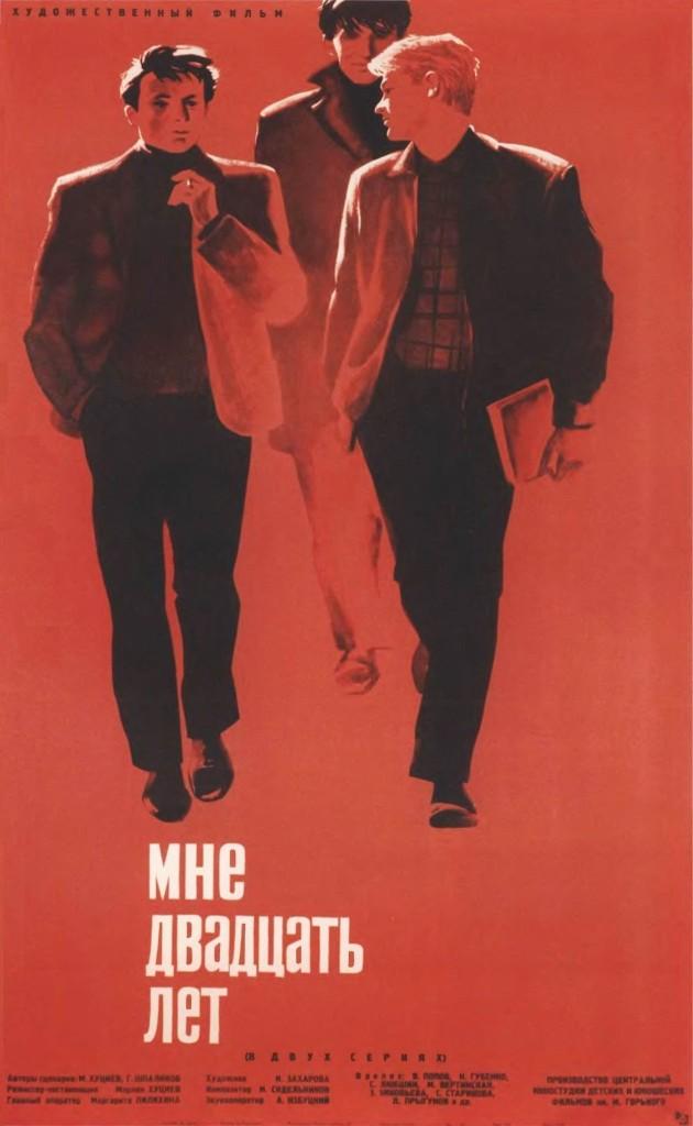 Мне двадцать лет / Mne dvadtsat let (1965): постер