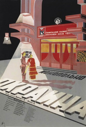 Окраина / Okraina (1933): постер