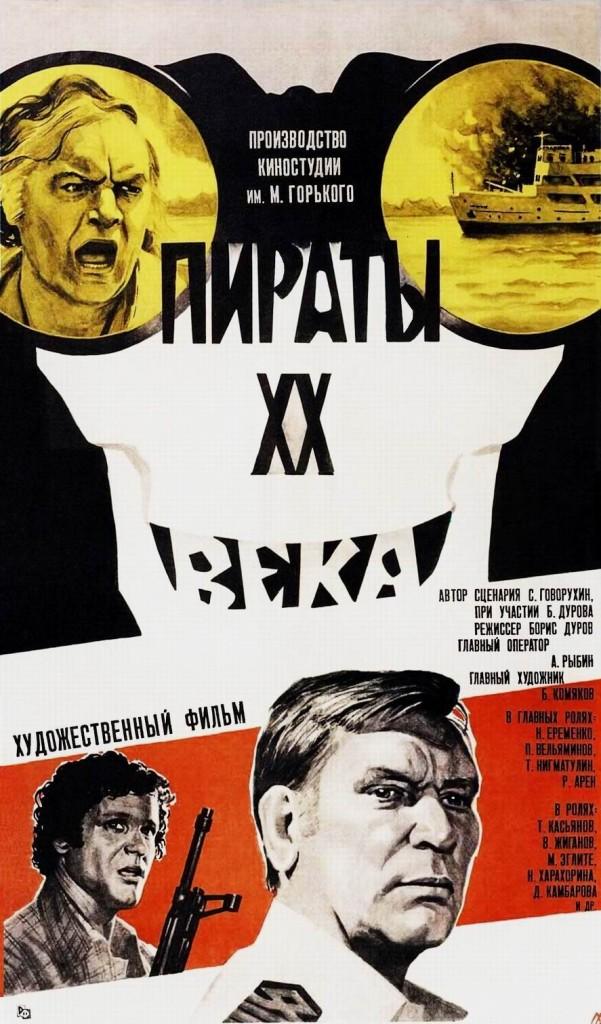 Пираты XX века / Piraty XX veka (1980): постер