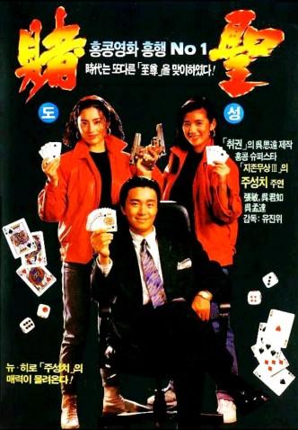 Победитель забирает всё / Dou sing / All for the Winner (1990): постер