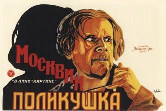 Поликушка / Polikushka (1922): постер
