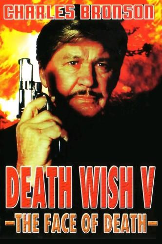 Жажда смерти 5: Обличье смерти / Death Wish V: The Face of Death (1994): постер
