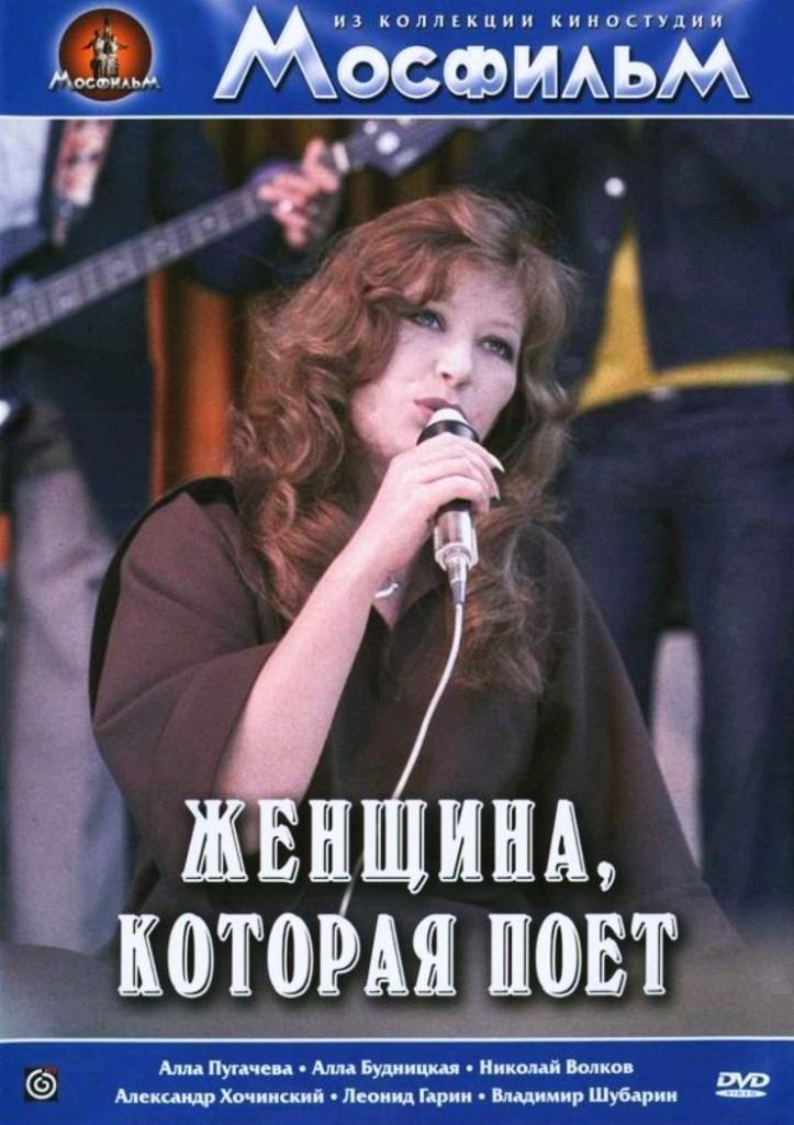 Женщина, которая поёт / Zhenshchina, kotoraya poyot (1979): постер