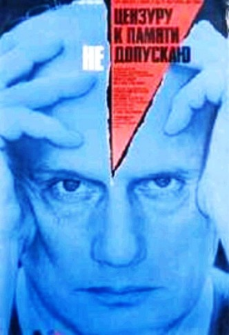 Цензуру к памяти не допускаю / Tsenzuru k pamyati ne dopuskayu (1992): постер