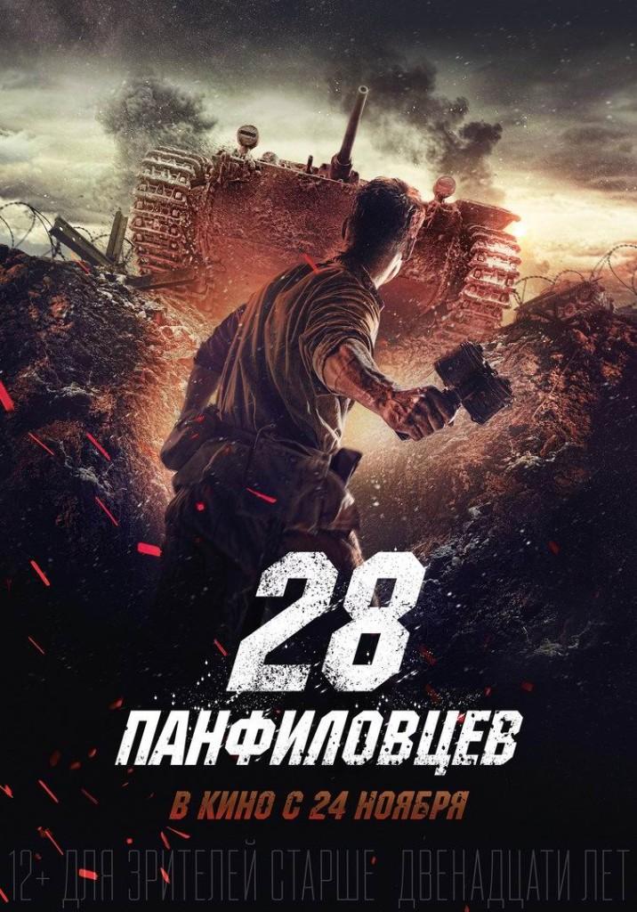 Двадцать восемь панфиловцев / Dvadtsat vosem panfilovtsev (2016): постер