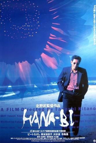 Фейерверк / Hana-bi (1997): постер