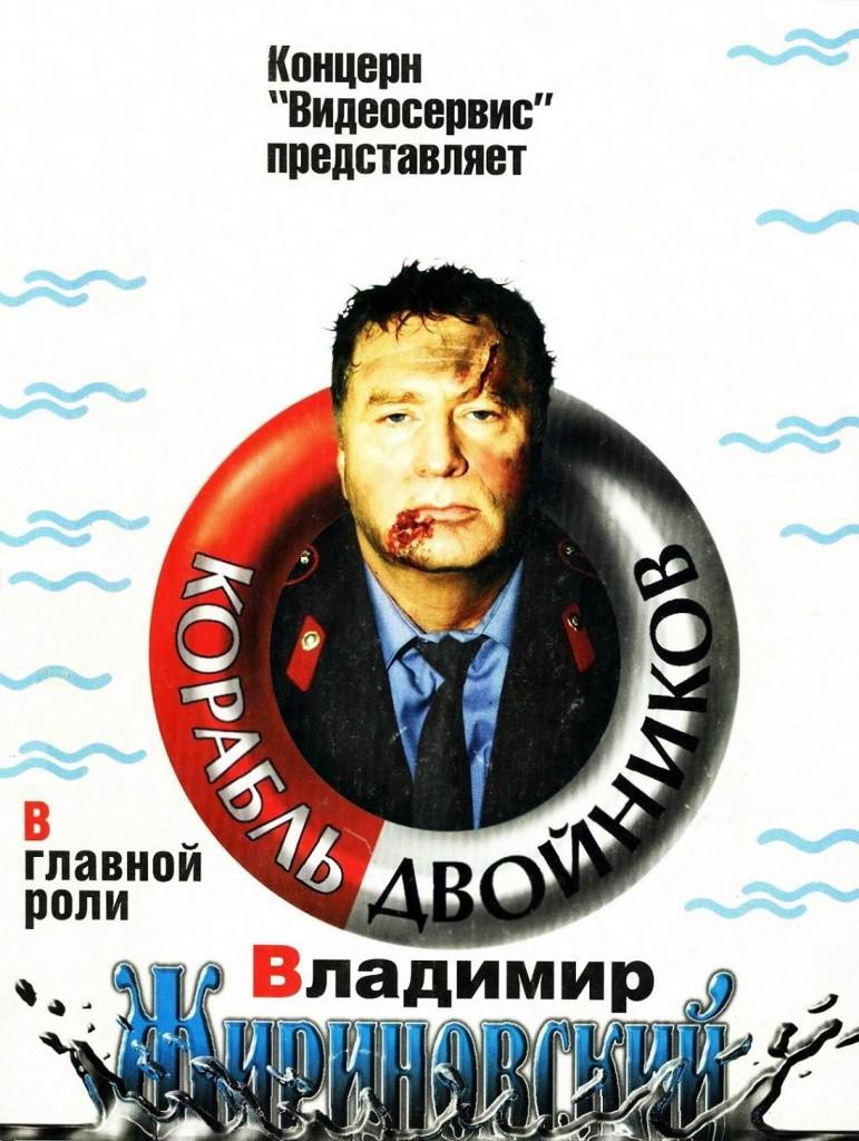 Корабль двойников / Korabl dvoynikov (1997): постер