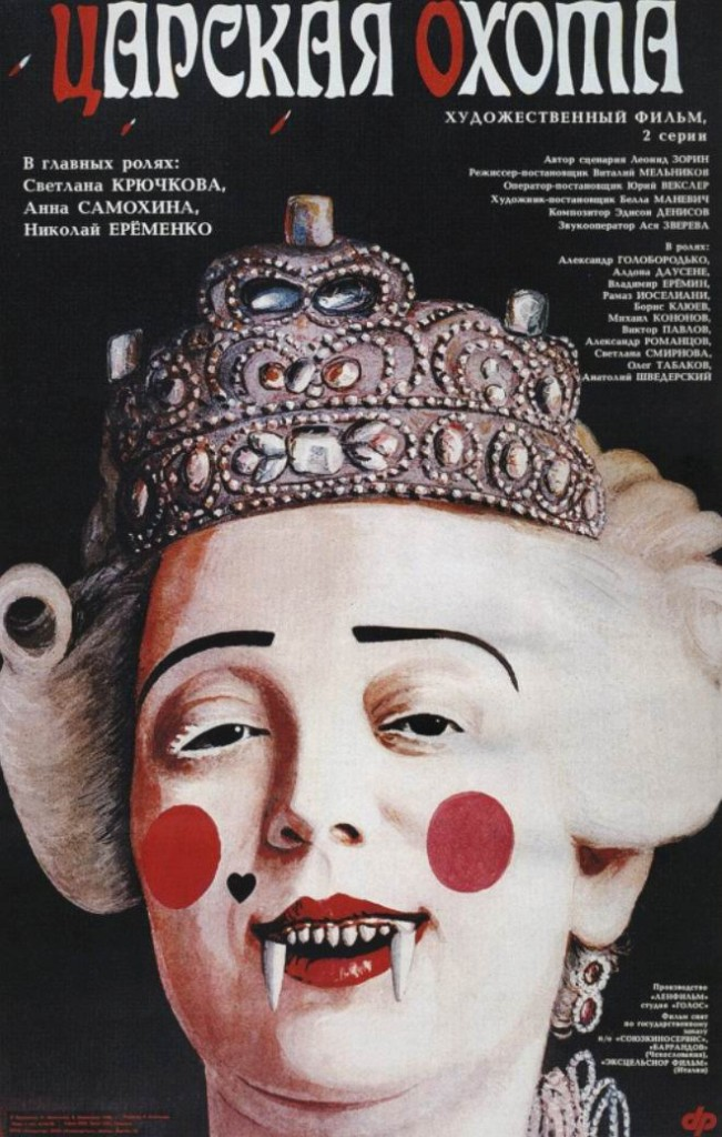 Царская охота / Tsarskaya okhota / Carskaja ochota (1990): постер