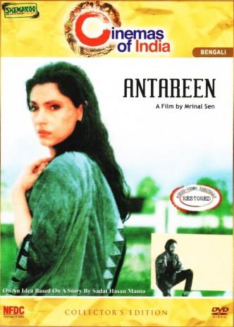 Безысходность / Antareen (1993): постер