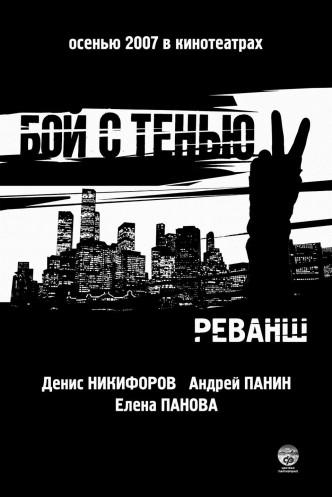 Бой с тенью 2: Реванш / Boy s tenyu II. Revansh (2007): постер