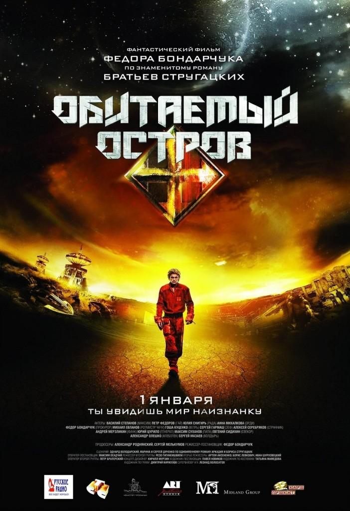 Обитаемый остров / Obitaemyy ostrov (2009): постер