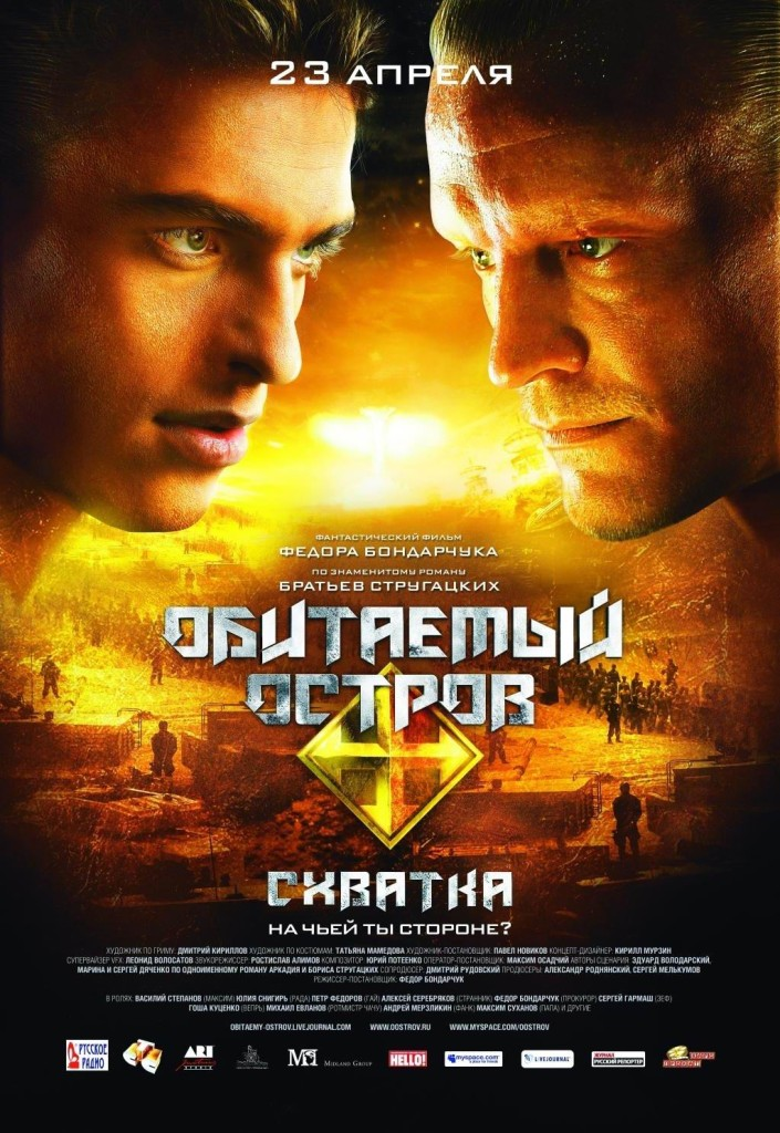 Обитаемый остров. Схватка / Obitaemyy ostrov. Skhvatka (2009): постер
