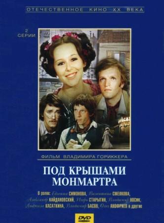 Под крышами Монмартра / Pod kryshami Monmartra (1975) (ТВ): постер
