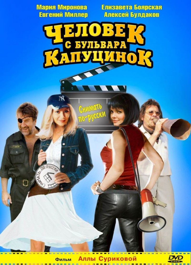 Человек с бульвара Капуцинок / Chelovek s bulvara Kaputsinok (2010): постер