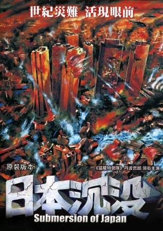 Гибель Японии / Nippon chinbotsu (1973): постер