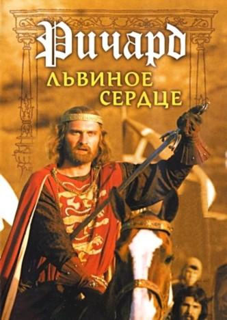 Ричард Львиное Сердце / Richard Lvinoe Serdtse (1992): постер